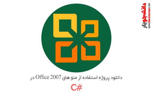دانلود پروژه استفاده از منو های office 2007 در #C