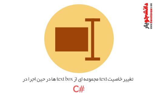 تغییر خاصیت text مجموعه ای از text box ها در حین اجرا در #c