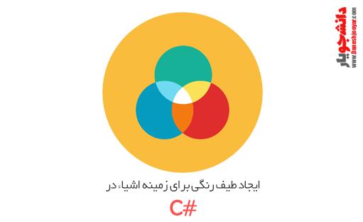 ایجاد طیف رنگی برای زمینه اشیاء در c#