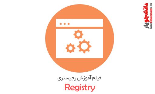 فیلم آموزش رجیستری (registery)