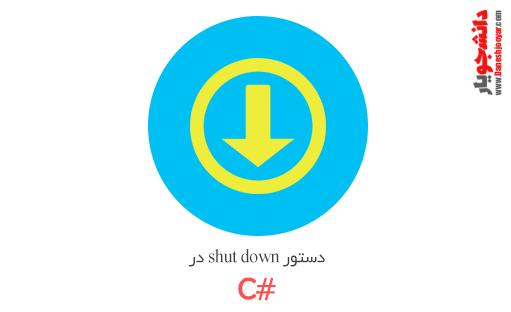 دستور shut down در c#