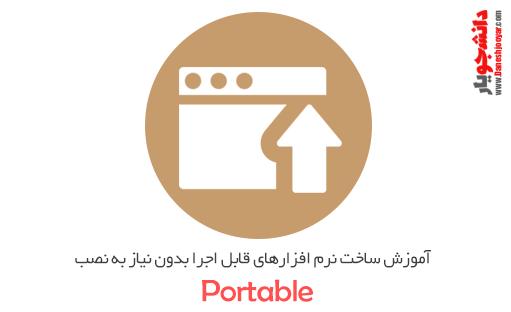 آموزش ساخت نرم افزارهای قابل اجرا بدون نیاز به نصب (پرتابل portable)