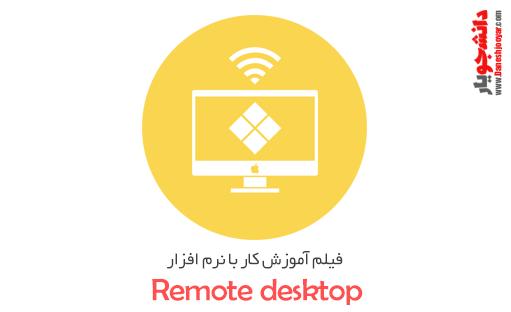 فیلم آموزش کار با نرم افزار remote desktop ویندوز