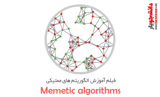 فیلم آموزش الگوریتم های ممتیکی