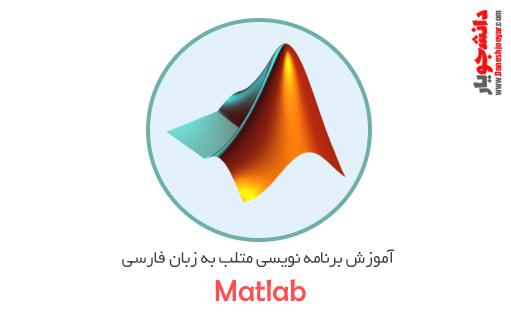 دانلود رایگان فیلم آموزش برنامه نویسی متلب به زبان فارسی قسمت چهارم