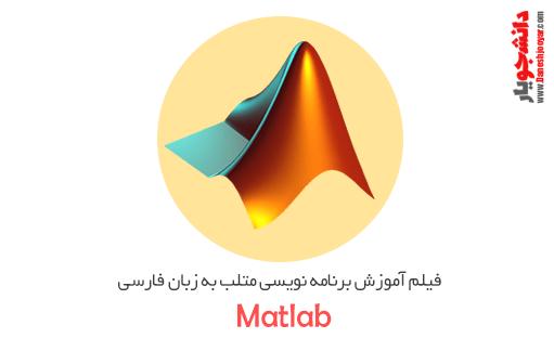 دانلود رایگان فیلم آموزش برنامه نویسی متلب به زبان فارسی قسمت هشتم