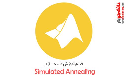 فیلم آموزش شبیه سازی Simulated Annealing