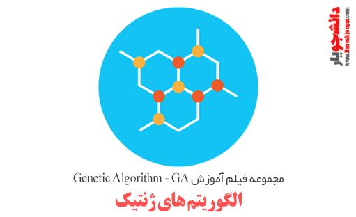 مجموعه فیلم آموزش (Genetic Algorithm – GA) – الگوریتم های ژنتیک
