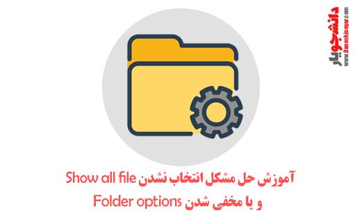 فیلم آموزش حل مشکل انتخاب نشدن Show all file و یا مخفی شدن folder options