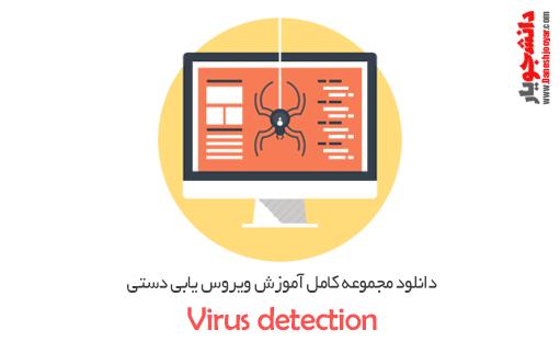 دانلود مجموعه کامل آموزش ویروس یابی دستی