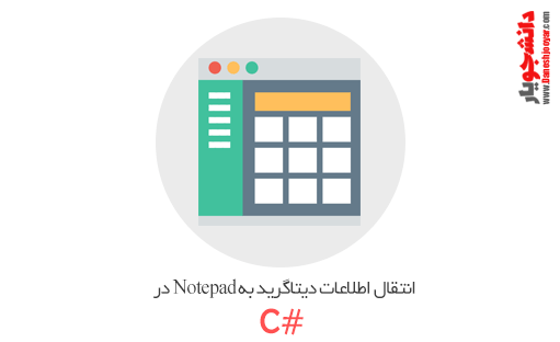 انتقال اطلاعات دیتاگرید به Notepad در#C