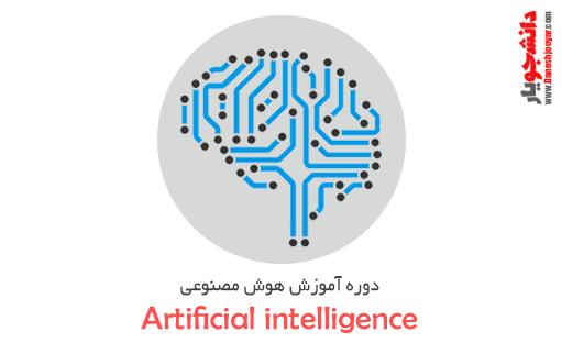 دوره آموزش هوش مصنوعی (مباحث پایه)
