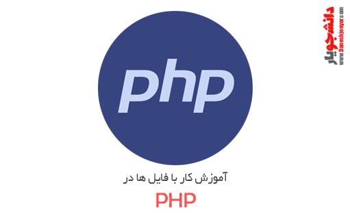 آموزش کار با فایل ها در PHP