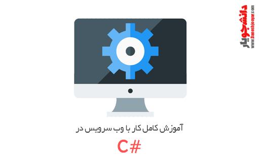 آموزش ایجاد وب سرویس اختصاصی و فعال سازی و قفل کردن نرم افزار نوشته شده در سی شارپ با استفاده از وب سرویس ها