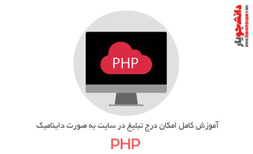 آموزش کامل ساخت امکان درج تبلیغ در سایت به صورت داینامیک (php)