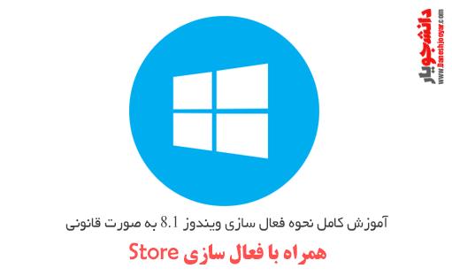 آموزش کامل نحوه فعال سازی ویندوز 8.1 به صورت قانونی همراه با فعال سازی Store