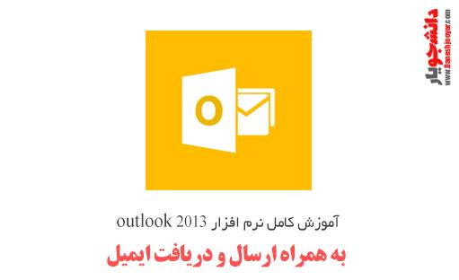 آموزش کامل نرم افزار outlook 2013 به همراه ارسال و دریافت ایمیل