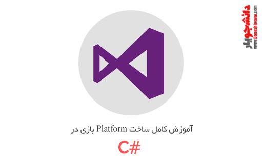 آموزش کامل ساخت Platform بازی در #C