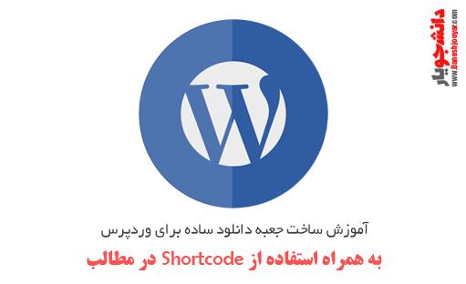 آموزش ساخت جعبه دانلود ساده برای وردپرس به همراه استفاده از Shortcode در مطالب