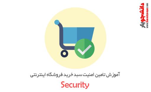 تامین امنیت سبد خرید فروشگاه اینترنتی
