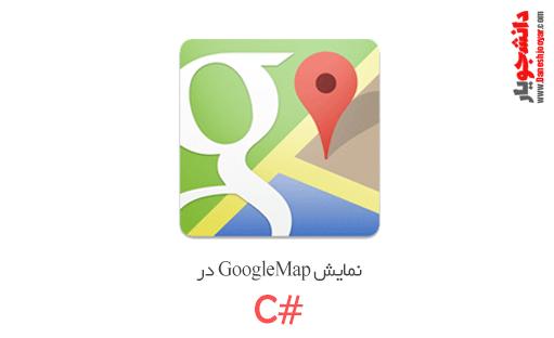 نمایش GoogleMap در سی شارپ
