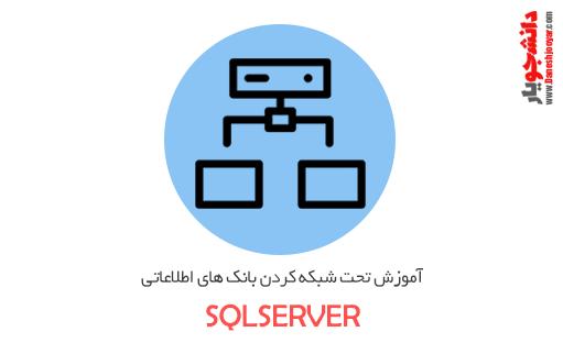 آموزش تحت شبکه کردن بانک های اطلاعاتی SQLSERVER