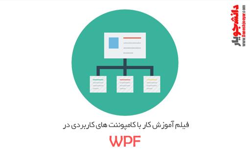 فیلم آموزش کار با کامپوننت های کاربردی در  WPF