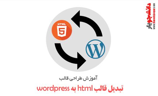 قسمت نهایی سری آموزشی طراحی قالب وردپرس (تبدیل قالب html به wordpress)