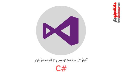 آموزش برنامه نویسی 3 لایه به زبان سی شارپ