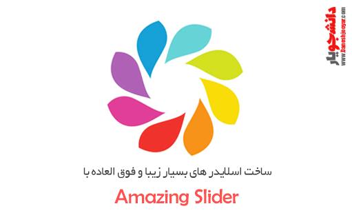 ساخت اسلایدر های بسیار زیبا و فوق العاده با Amazing Slider