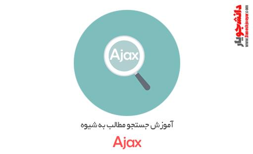 آموزش جستجو مطالب به شیوه آژاکس