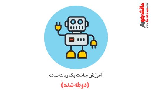 آموزش ساخت یک ربات ساده