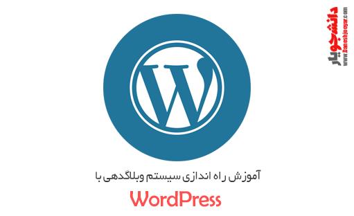 آموزش راه اندازی سیستم وبلاگدهی با وردپرس