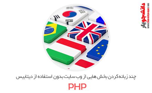 چند زبانه کردن بخش هایی از وب سایت بدون استفاده از دیتابیس در PHP
