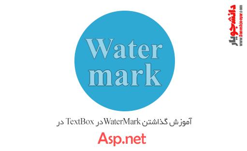 گذاشتن WaterMark در TextBox در ASP.net