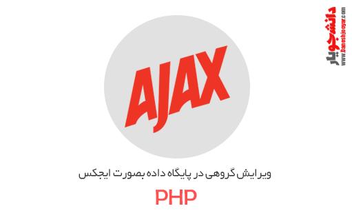 آموزش ویرایش گروهی در پایگاه داده به صورت ایجکس (PHP)