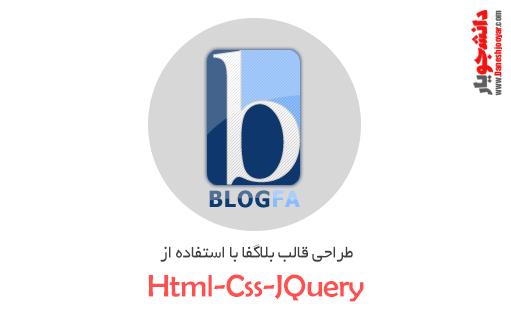 طراحی قالب بلاگفا با استفاده از Html-Css-JQuery
