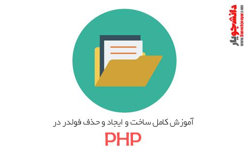 آموزش کار با فولدر ها به صورت کامل در PHP