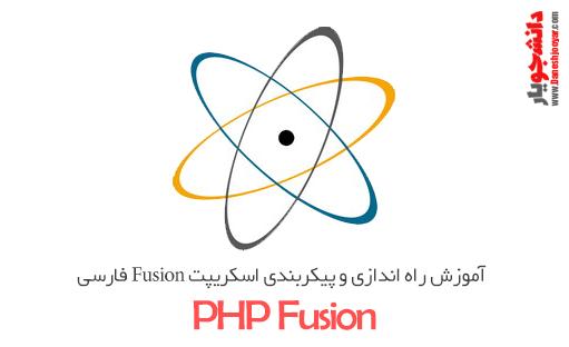 آموزش نصب و پیکربندی اسکریپت فیوژن پارسی – Persian Fusion