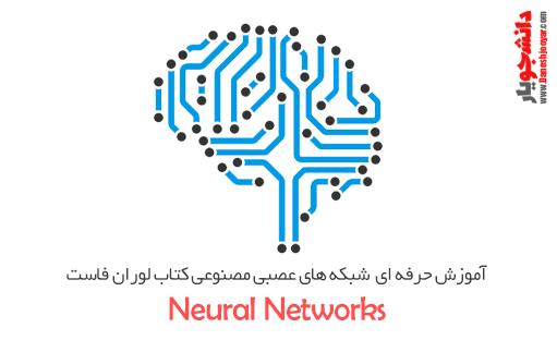 دوره آموزش حرفه ای شبکه های عصبی کتاب لوران فاست – فصل اول – قسمت دوم