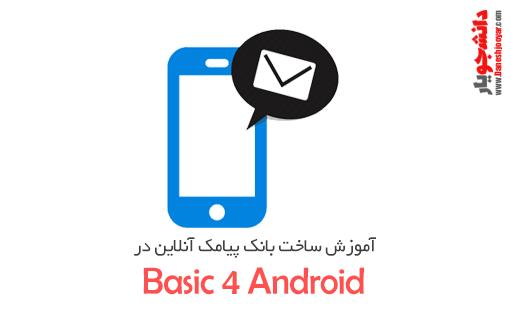 مجموعه آموزشی اندروید محیط بیسیک4اندروید ، پروژه ی نرم افزار ساخت بانک پیامک ، کاربردی و کاربر پسند