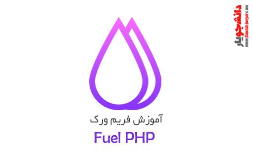 آموزش فریم ورک FuelPHP برای اولین بار به زبان فارسی
