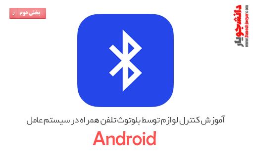 پکیج آموزشی کنترل لوازم توسط بلوتوث تلفن همراه در سیستم عامل اندروید (قسمت دوم)