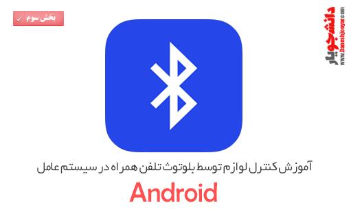 پکیج آموزشی کنترل لوازم توسط بلوتوث تلفن همراه در سیستم عامل اندروید ( بخش سوم )