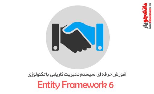 اموزش حرفه ای سیستم مدیریت کاریابی با تکنولوژی Entity Framework6