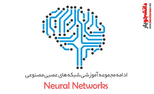 ادامه مجموعه اموزشی شبکه های عصبی مصنوعی به زبان فارسی