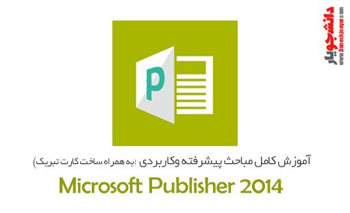 آموزش کامل مباحث پیشرفته وکاربردی Microsoft Publisher 2014 به همراه ساخت کارت تبریک