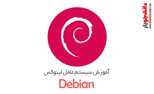 آموزش سیستم عامل لینوکس Debian