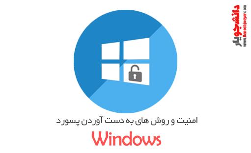 اموزش امنیت و روش های به دست اوردن پسورد ویندوز