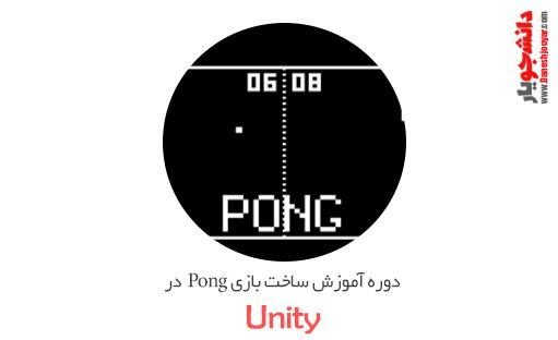 دوره آموزش ساخت بازی Pong در یونیتی